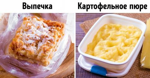 Какие готовые блюда можно замораживать. Чтобы нестоять каждый день уплиты, замораживайте готовые блюда впрок. Рассказываем, как сделать это правильно