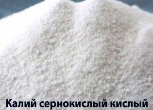 Сульфат калия -- это соль. Калий сернокислый кислый — полезный для экономики реактив