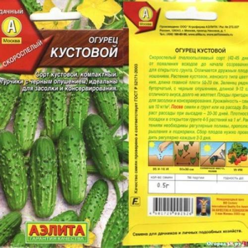 семена кустовых огурцов для открытого грунта