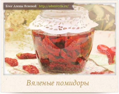 Консервированные вяленые помидоры. Как заготовить на зиму вяленые помидоры — вкуснейший рецепт с фото